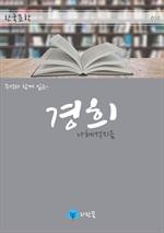 도서 이미지 - 경희 - 주석과 함께 읽는 한국문학