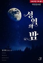 도서 이미지 - 성역의 밤 (외전증보판)