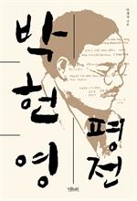 도서 이미지 - 박헌영 평전