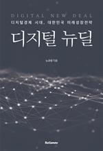 도서 이미지 - 디지털 뉴딜