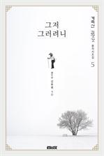 도서 이미지 - 계족산 김삿갓 풍자시조집 5