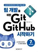 도서 이미지 - 팀 개발을 위한 Git, GitHub 시작하기