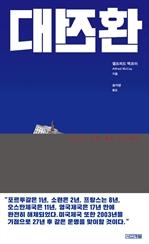 도서 이미지 - 대전환
