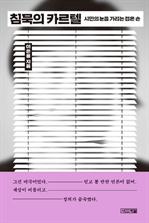 도서 이미지 - 침묵의 카르텔