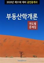 도서 이미지 - 2020년 제31회 대비 공인중개사 부동산학개론 (연도별 문제집)