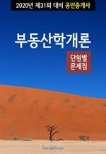 도서 이미지 - 2020년 제31회 대비 공인중개사 부동산학개론 (단원별 문제집)