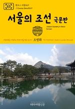 도서 이미지 - 원코스 서울029 서울의 조선(국문판) 대한민국을 여행하는 히치하이커를 위한 안내서
