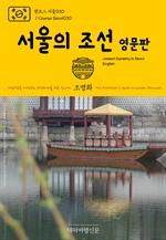 도서 이미지 - 원코스 서울030 서울의 조선(영문판) 대한민국을 여행하는 히치하이커를 위한 안내서