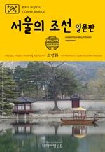 도서 이미지 - 원코스 서울032 서울의 조선(일문판) 대한민국을 여행하는 히치하이커를 위한 안내서