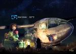도서 이미지 - Mail Glider