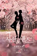 도서 이미지 - 사신 로맨스 : 꽃잎의 노래