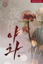 도서 이미지 - 야화(夜花)