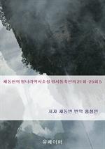 도서 이미지 - 채동번의 명나라역사소설 명사통속연의 21회-25회 5