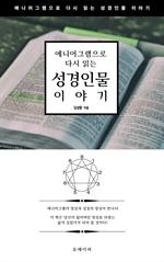 도서 이미지 - 에니어그램으로 다시 읽는 성경인물이야기