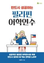 도서 이미지 - 반드시 성공하는 필리핀 어학연수