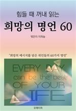 도서 이미지 - 힘들 때 꺼내 읽는 희망의 명언 60