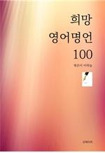 도서 이미지 - 희망 영어 명언 100