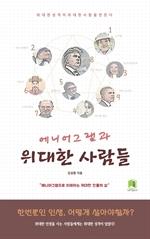 도서 이미지 - 에니어그램과 위대한 사람들