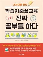 도서 이미지 - 학습자중심교육 진짜 공부를 하다
