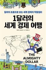 도서 이미지 - 1달러의 세계 경제 여행