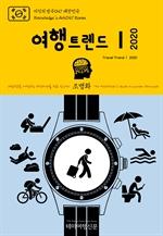 도서 이미지 - 지식의 방주047 대한민국 여행트렌드Ⅰ 2020 미래를 여행하는 히치하이커를 위한 안내서
