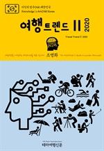 도서 이미지 - 지식의 방주048 대한민국 여행트렌드Ⅱ 2020 미래를 여행하는 히치하이커를 위한 안내서