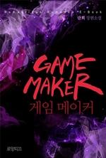 도서 이미지 - 게임 메이커 (Game Maker)