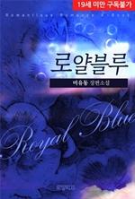 도서 이미지 - 로얄 블루
