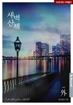 도서 이미지 - [BL] 새벽 산책