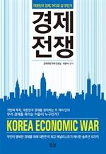 도서 이미지 - 경제전쟁