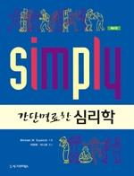 도서 이미지 - 간단명료한 심리학 (제4판)