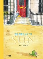 도서 이미지 - SUN 햇볕 쨍쨍한 날의 기적
