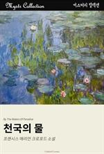 도서 이미지 - 천국의 물