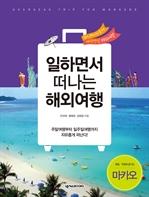 도서 이미지 - 일하면서 떠나는 해외여행 : 마카오