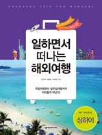 도서 이미지 - 일하면서 떠나는 해외여행 : 상하이