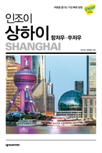도서 이미지 - 인조이 상하이 (2020 최신개정판)