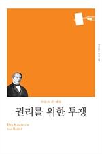 도서 이미지 - 권리를 위한 투쟁 (개정판)