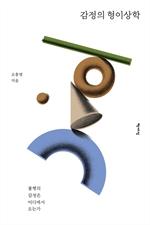 도서 이미지 - 감정의 형이상학