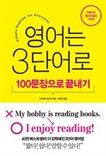 도서 이미지 - 영어는 3단어로 100문장으로 끝내기