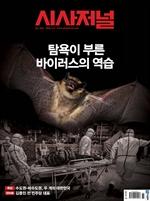 도서 이미지 - 시사저널 2020년 02월호 1581호
