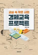 도서 이미지 - 경제교육 프로젝트
