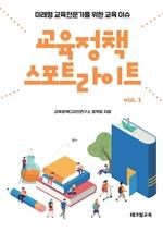 도서 이미지 - 교육정책 스포트라이트 vol.1