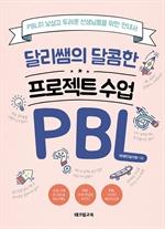 도서 이미지 - 달리쌤의 달콤한 프로젝트 수업 PBL