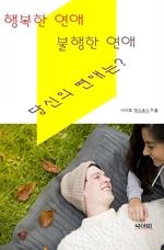 도서 이미지 - 행복한 연애, 불행한 연애, 당신의 연애는?