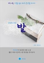 도서 이미지 - 발 - 하루 10분 소설 시리즈