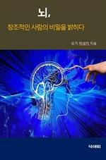 도서 이미지 - 뇌, 창조적인 사람의 비밀을 밝히다