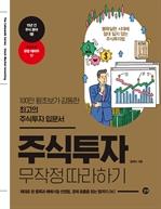 도서 이미지 - 주식투자 무작정 따라하기 최신개정판