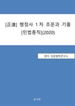 도서 이미지 - [正道] 행정사 1차 조문과 기출[민법총칙] (2020)