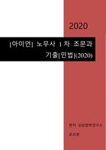 도서 이미지 - [아이언] 노무사 1차 조문과 기출[민법](2020)