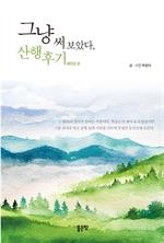 도서 이미지 - 그냥 써 보았다, 산행후기/베이징 편